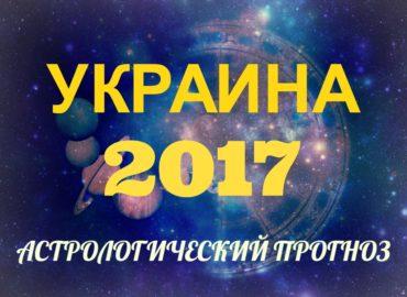 Украина политический 2017